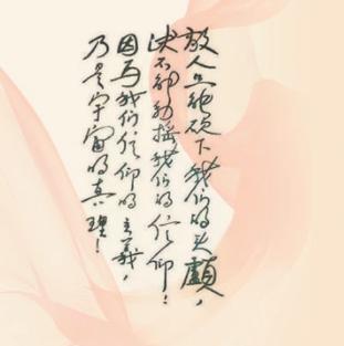 重读《可爱的中国》:打开这封86年前的来信