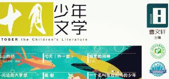 180元/千字 《十月少年文学》杂志征稿启事!