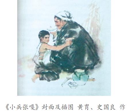 努力创作红色经典作品 ——重读《小兵张嘎》有感