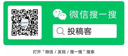 三联生活周刊微信公众号征稿启事