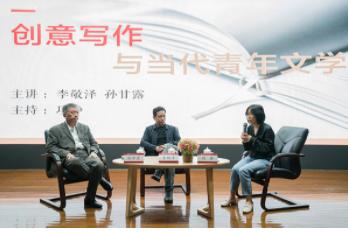 李敬泽对谈孙甘露:写作为什么是门手艺活?