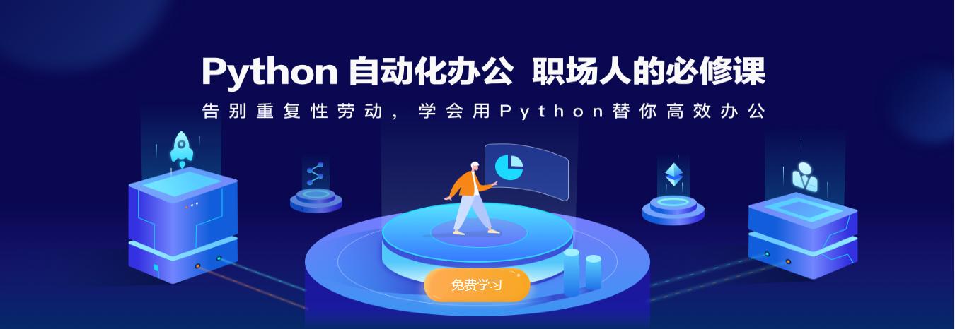 Python自动化办公 职场人的必修课